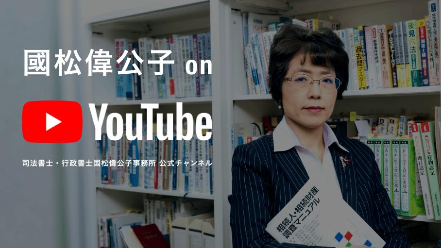 YouTubeチャンネル 司法書士・行政書士国松偉公子事務所